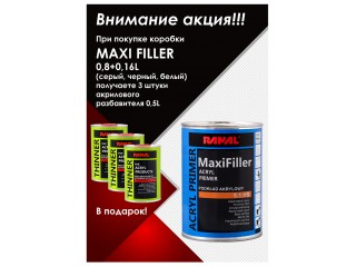 Акция на грунт MAXIFILLER